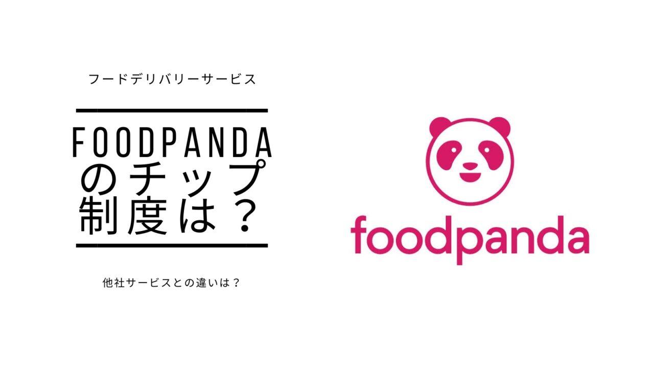 food panda チップ