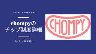 Chompy チップ