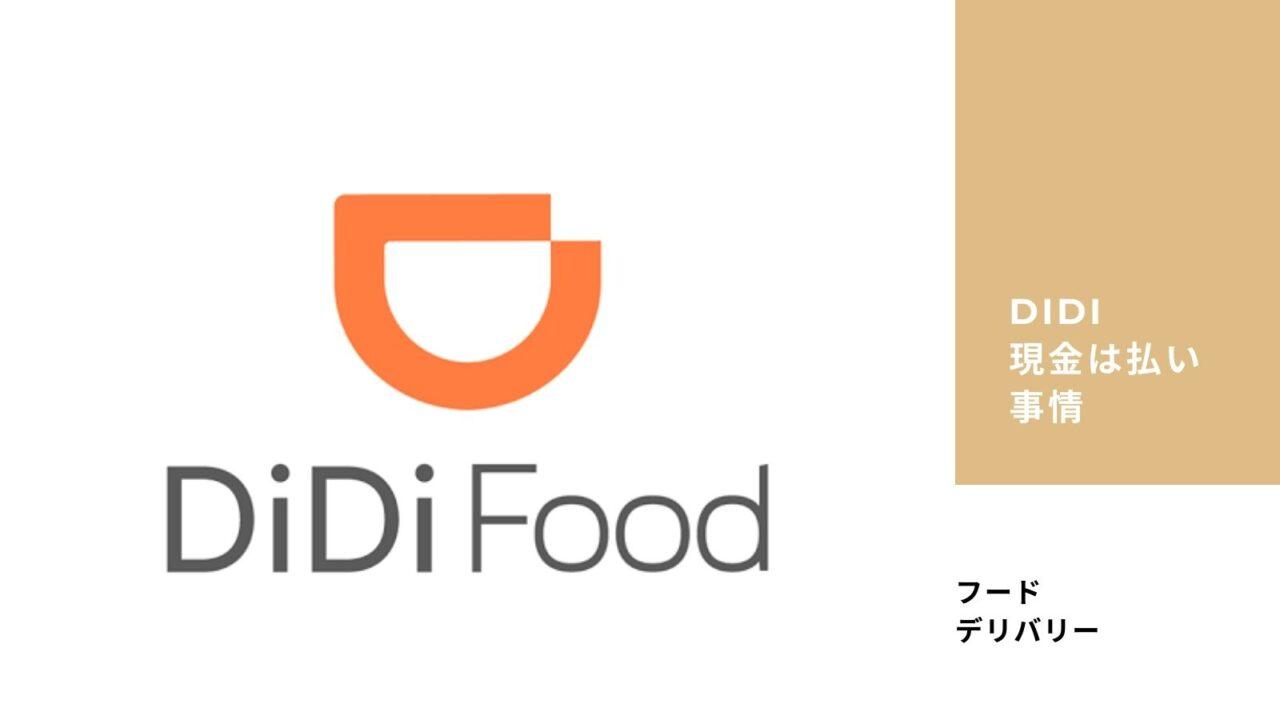 DiDi Food 現金払い