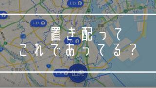 Uber Eats 出前館 didi 置き配