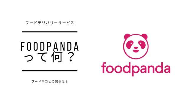 food pandaとは