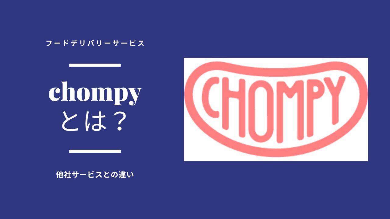 Chompyとは