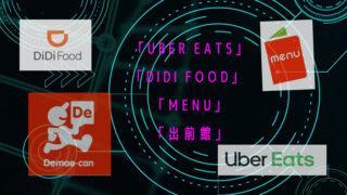 Uber Eats menu DiDiFood 出前館