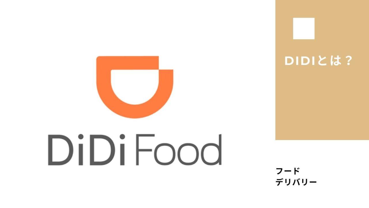 didiとは 東京 稼げる