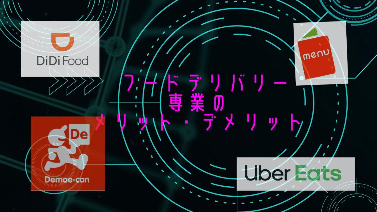 フードデリバリー Uber Eats 専業